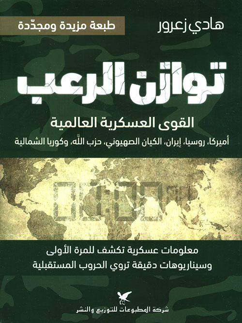 توازن الرعب ؛ القوى العسكرية العالمية : أمريكا، روسيا، إيران، الكيان الصهيوني، حزب الله، وكوريا الشمالية