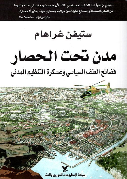 مدن تحت الحصار ؛ فضائح العنف السياسي وعسكرة التنظيم المدني