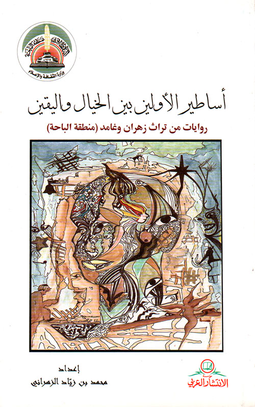 أساطير الأولين بين الخيال واليقين ؛ روايات من تراث زهران وغامد (منطقة الباحة)