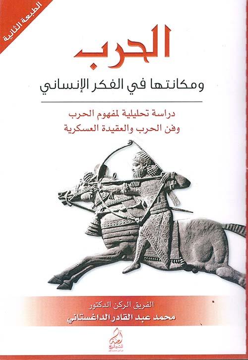 الحرب ومكانتها في الفكر الإنساني ؛ دراسة تحليلية لمفهوم الحرب وفن الحرب والعقيدة العسكرية