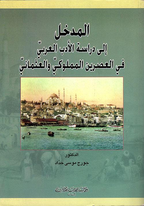 المدخل الى دراسة الأدب العربي في العصرين المملوكي والعثماني