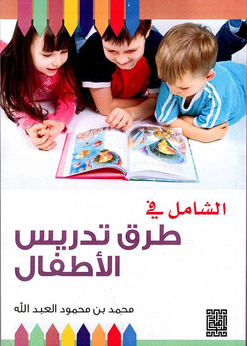 الشامل في طرق تدريس الأطفال