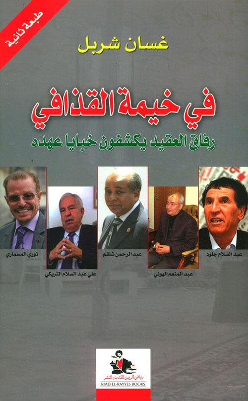 في خيمة القذافي - رفاق العقيد يكشفون خبايا عهده