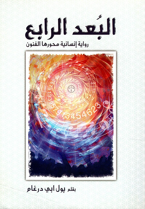 البعد الرابع ؛ رواية إنسانية محورها الفنون