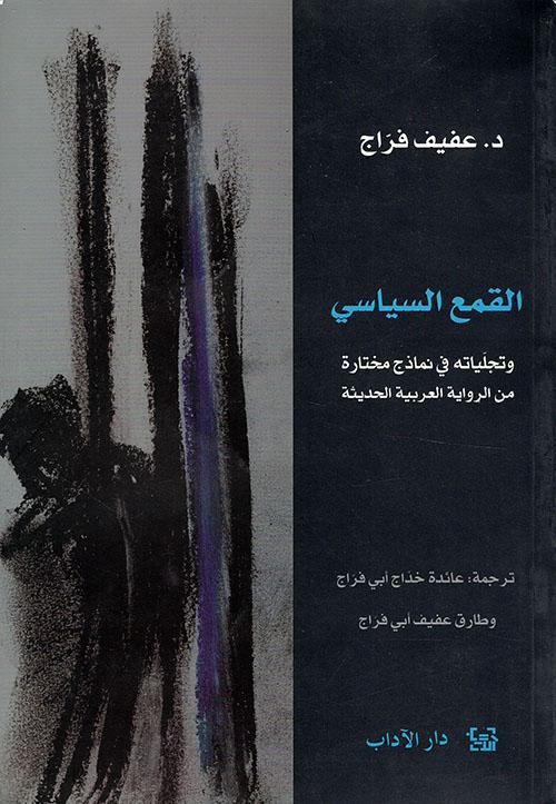 القمع السياسي وتجلياته في نماذج مختارة من الرواية العربية الحديثة