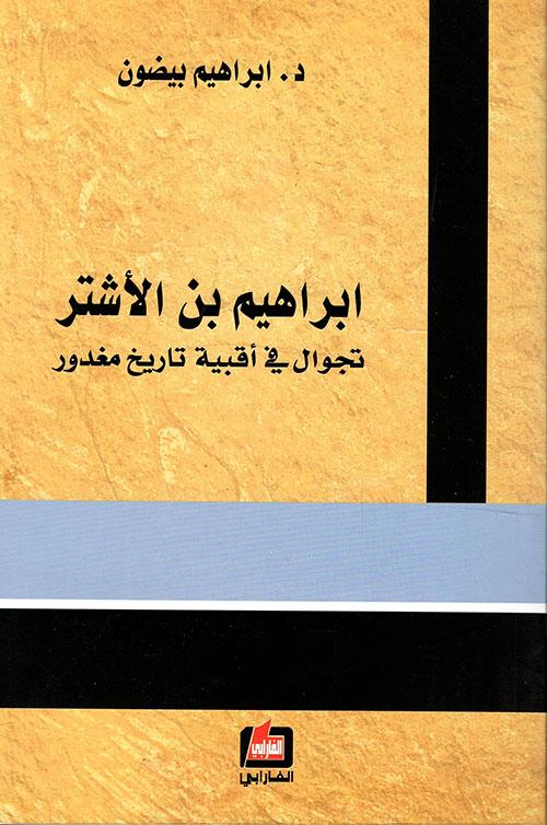 إبراهيم بن الأشتر ؛ تجوال في أقبية تاريخ مغدور