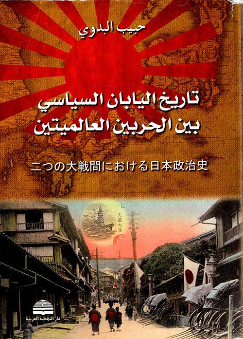 تاريخ اليابان السياسي بين الحربين العالميتين