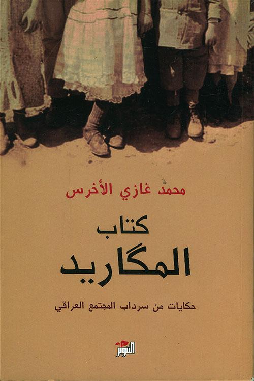 كتاب المكاريد ؛ حكايات من سرداب المجتمع العراقي