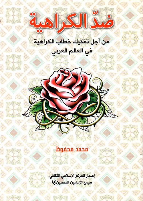 ضد الكراهية ؛ من أجل تفكيك خطاب الكراهية في العالم العربي