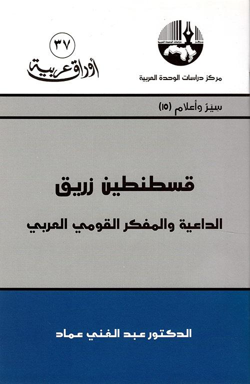 قسطنطين زريق الداعية والمفكر القومي العربي