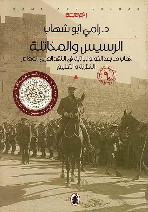الرسيس والمخاتلة ؛ خطاب ما بعد الكولونيالية في النقد العربي المعاصر (النظرية والتطبيق)