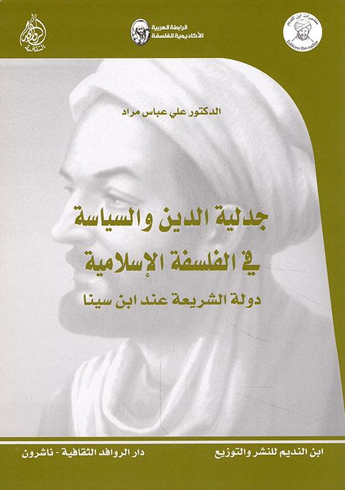 جدلية الدين والسياسة في الفلسفة الإسلامية دولة الشريعة عند ابن سينا
