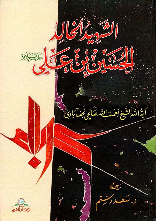 الشهيد الخالد الحسين بن علي