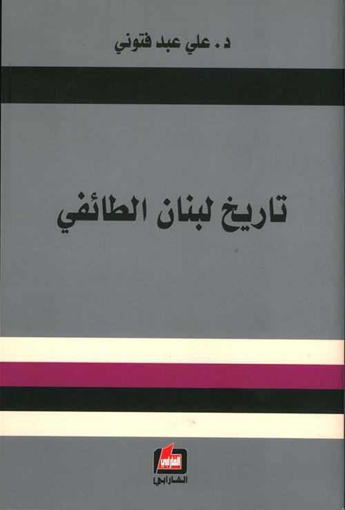 تاريخ لبنان الطائفي