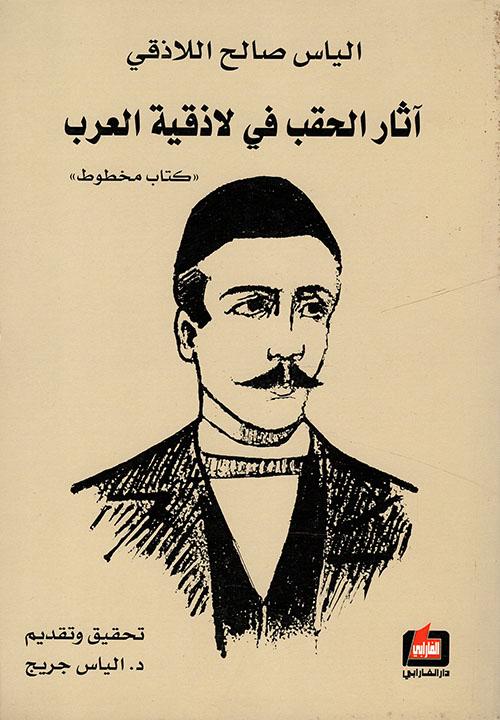 آثار الحقب في لاذقية العرب (كتاب مخطوط)