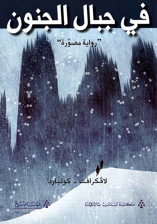 في جبال الجنون - رواية مصورة -