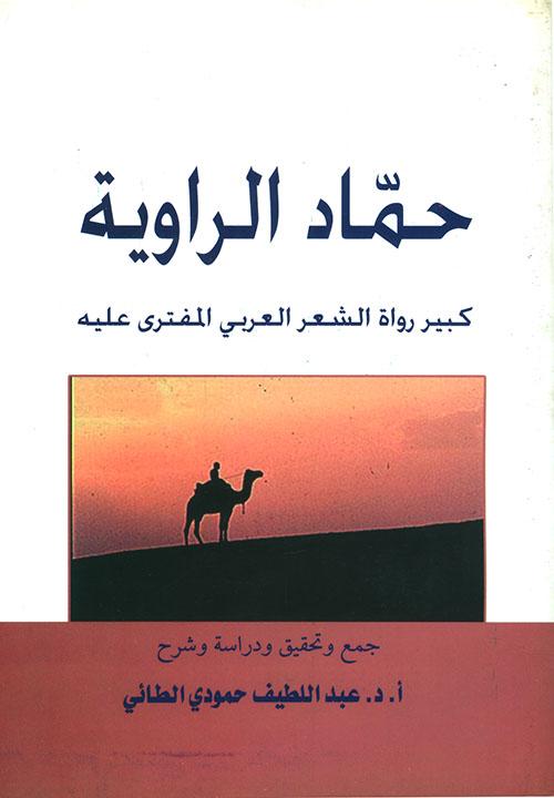 حماد الرواية ؛ كبير رواة الشعر العربي المفترى عليه