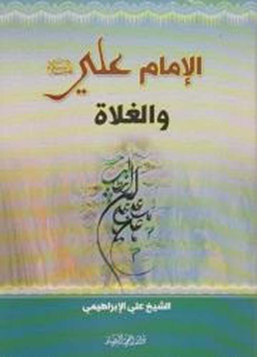 الإمام علي رضي الله عنه والغلاة