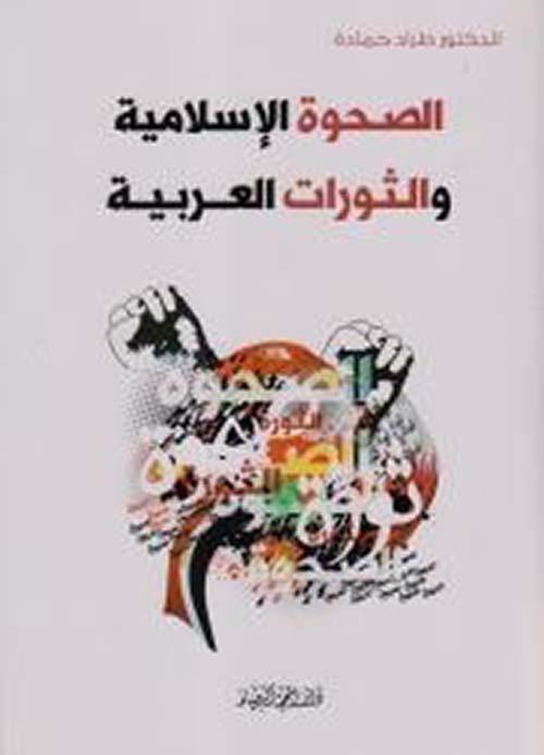 الصحوة الإسلامية والثورات العربية