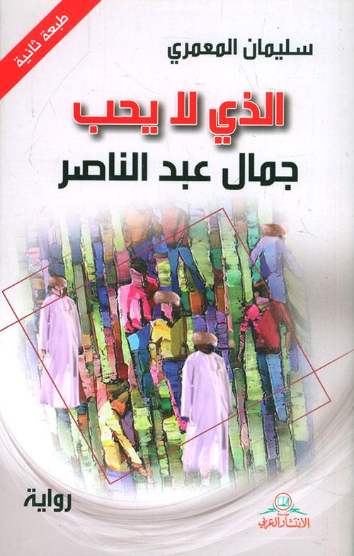 الذي لا يحب جمال عبد الناصر