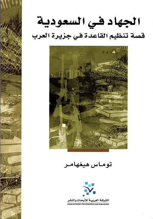 الجهاد في السعودية ؛ قصة تنظيم القاعدة في جزيرة العرب