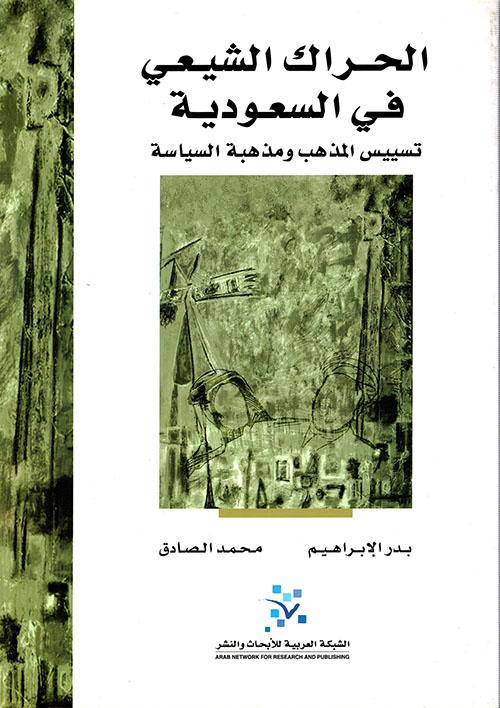 الحراك الشيعي في السعودية ؛ تسييس المذهب ومذهبة السياسة