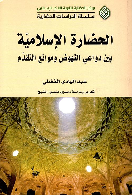 الحضارة الإسلامية بين دواعي النهوض وموانع التقدم