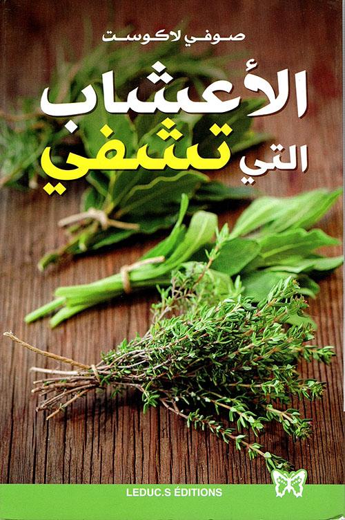 الأعشاب التي تشفي