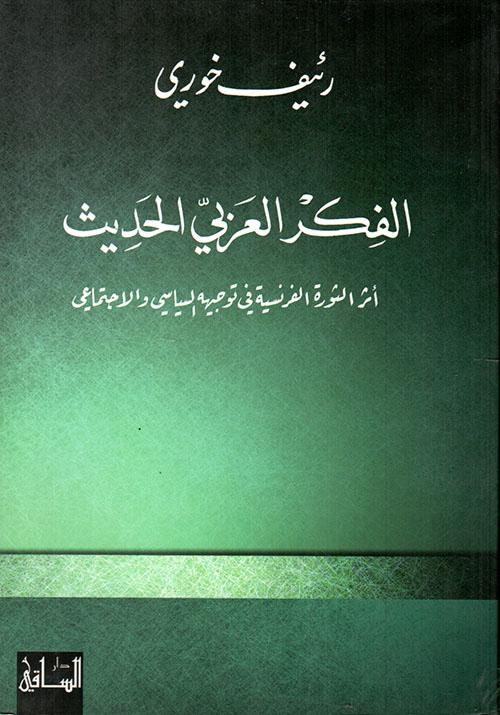 الفكر العربي الحديث ؛ أثر الثورة الفرنسية في توجيهه السياسي والاجتماعي