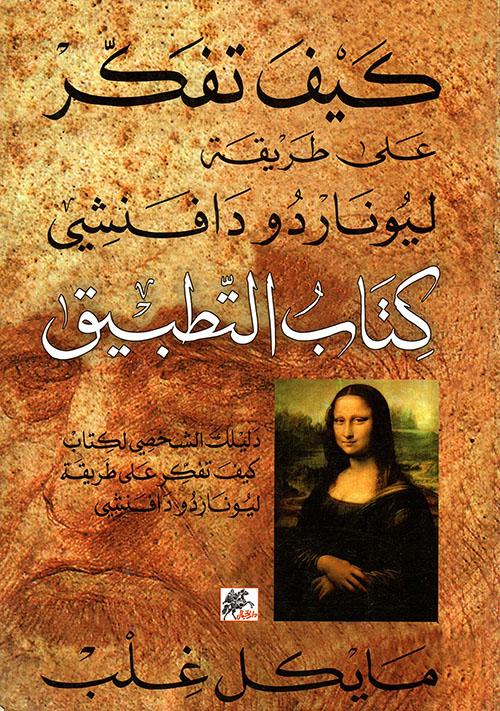 كيف تفكر على طريقة ليوناردو دافنشي - كتاب التطبيق