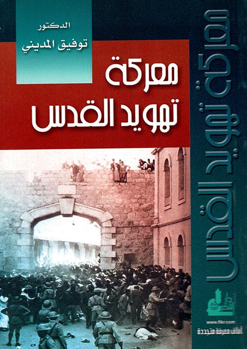 معركة تهويد القدس