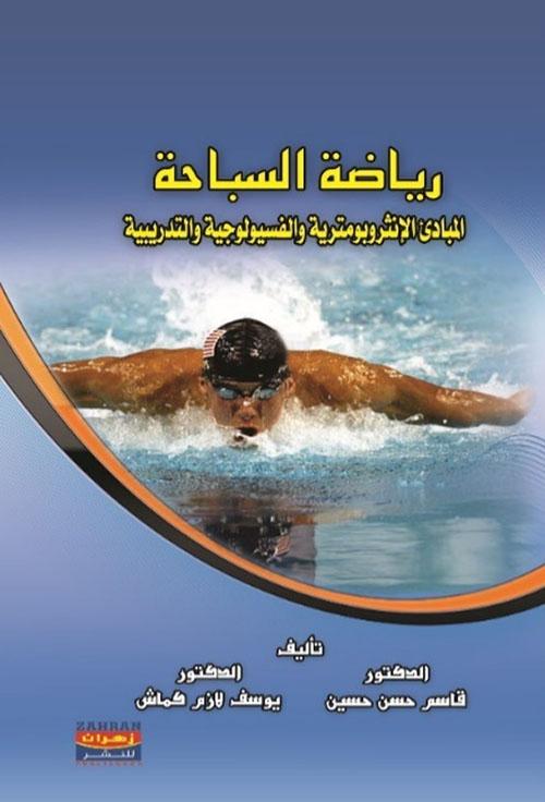 رياضة السباحة: المبادئ الانثروبومترية والفسيولوجية والتدريبية