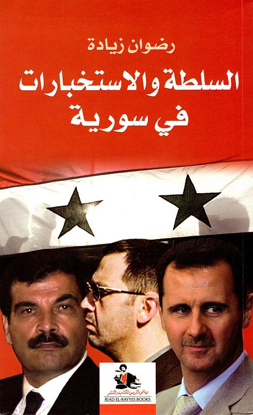 السلطة والاستخبارات في سورية