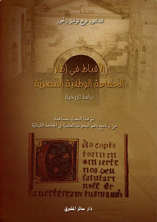 الأقباط في إطار الجماعة الوطنية المصرية - دراسة تاريخية