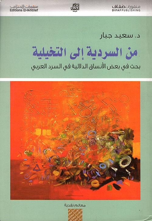 من السردية إلى التخيلية ؛ بحث في بعض الأنساق الدلالية في السرد العربي