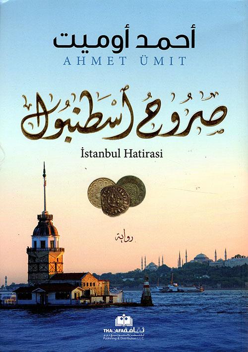 صروح اسطنبول