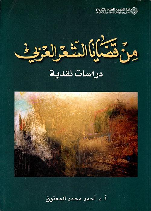 من قضايا الشعر العربي - دراسات نقدية