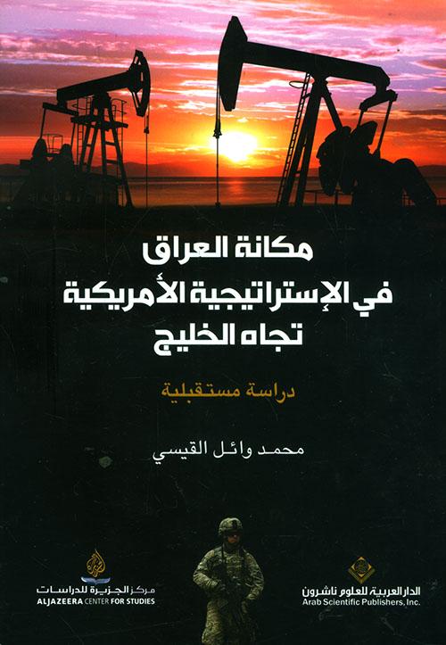 مكانة العراق في الإستراتيجية الأمريكية تجاه الخليج - دراسة مستقبلية