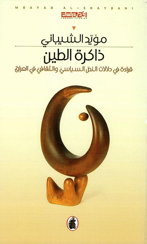 ذاكرة الطين ؛ قراءة في دلالات النص السياسي والثقافي في العراق
