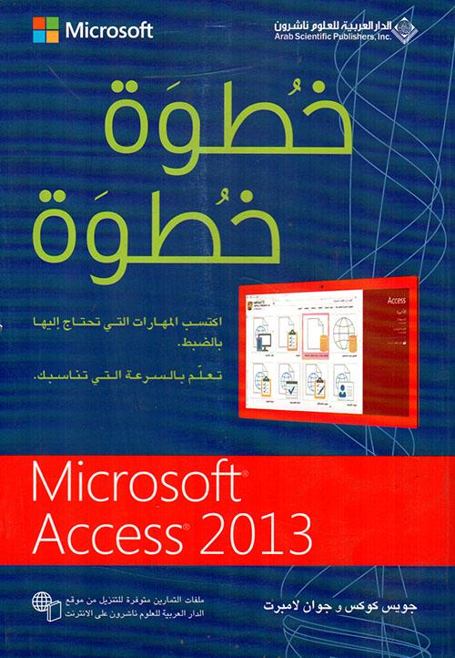 خطوة خطوة Microsoft Access 2013
