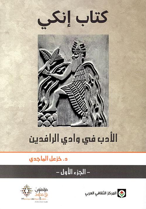 كتاب إنكي ؛ الأدب في وادي الرافدين