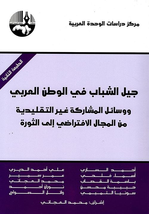 جيل الشباب في الوطن العربي ووسائل المشاركة غير التقلييدية من المجال الافتراضي إلى الثورة