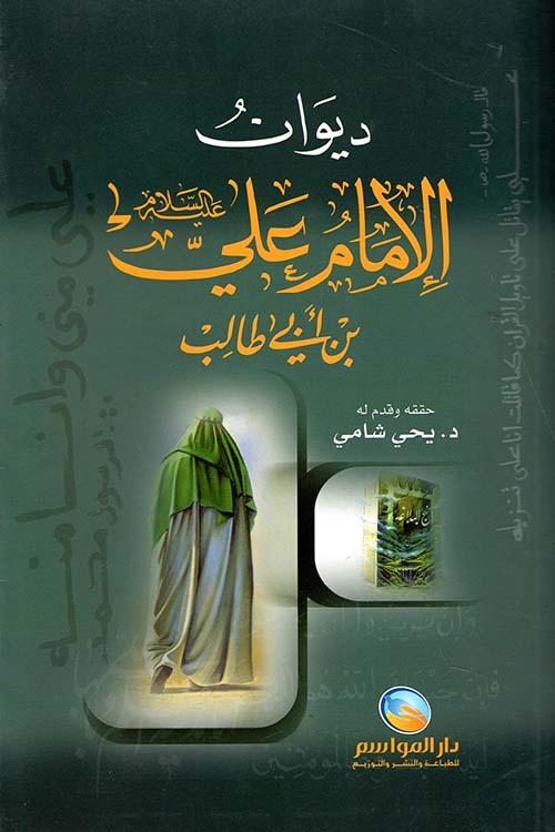 ديوان الإمام علي بن أبي طالب