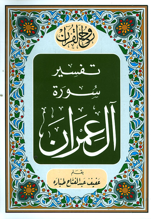 تفسير سورة آل عمران