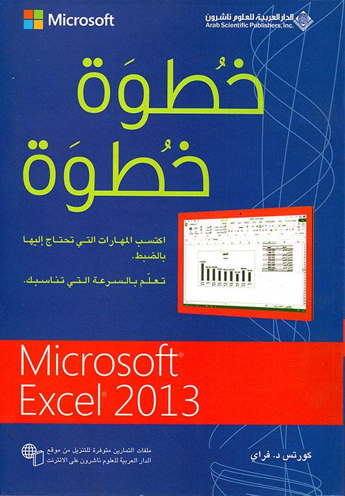 خطوة خطوة Microsoft Excel 2013