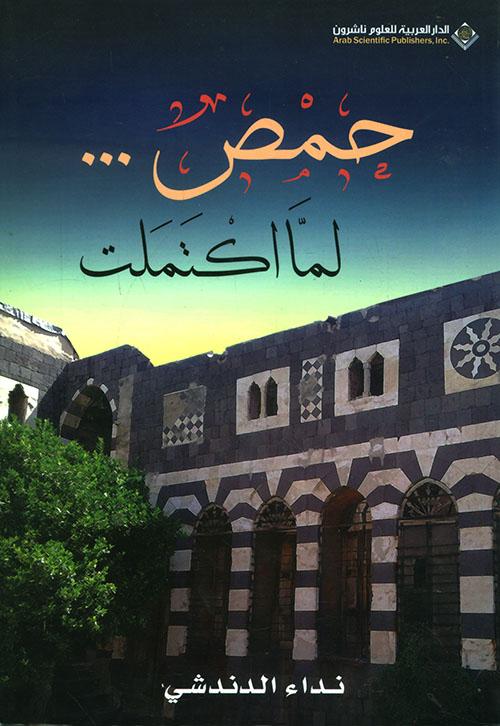 حمص... لما اكتملت