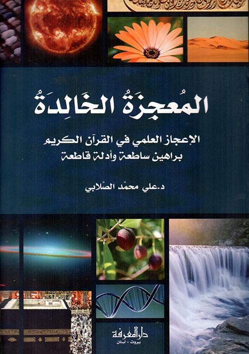 المعجزة الخالدة ؛ الإعجاز العلمي في القرآن الكريم براهين ساطعة وأدلة قاطعة