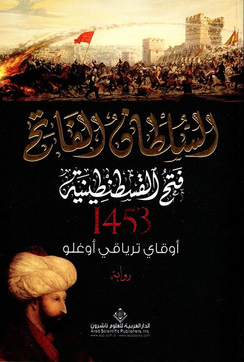 السلطان الفاتح - فتح القسطنطينية