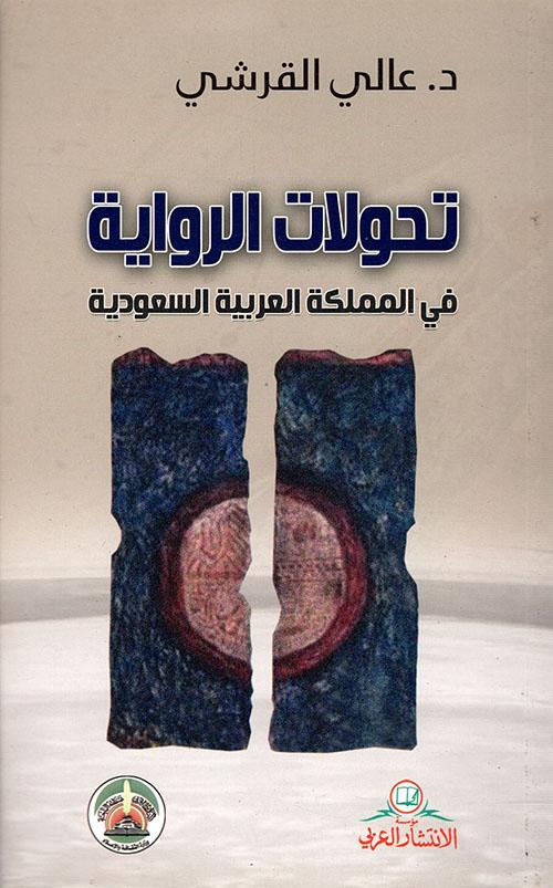 تحولات الرواية في المملكة العربية السعودية