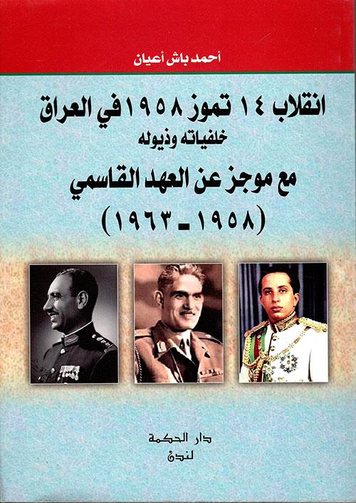 انقلاب 14 تموز 1958 في العراق خلفياته وذيوله مع موجز عن العهد القاسمي (1958 - 1963)